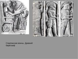 иииии Спартанские воины. Древний барельеф