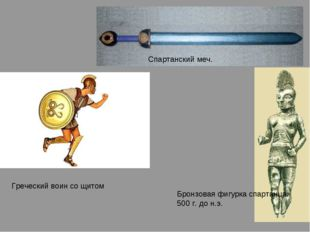 Греческий воин со щитом Бронзовая фигурка спартанца. 500 г. до н.э. Спартанск