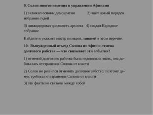 9. Солон многое изменил в управлении Афинами 1) заложил основы демократии 2)