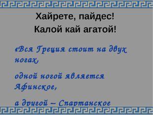 Хайрете, пайдес! Калой кай агатой! «Вся Греция стоит на двух ногах, одной ног