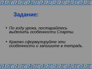Задание: По ходу урока, постарайтесь выделить особенности Спарты. Кратко сфо