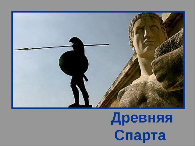 Древняя Спарта Гимназия № 207 «Оптимум»