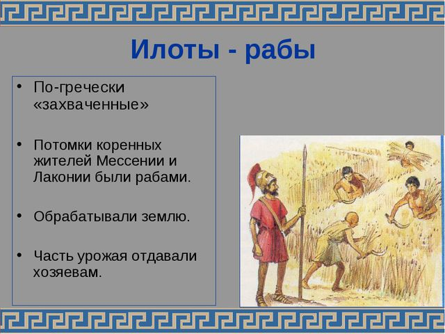 Илоты - рабы По-гречески «захваченные» Потомки коренных жителей Мессении и Ла...