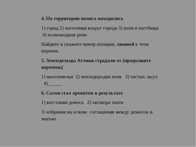 4. На территории полиса находились 1) город 2) поселения вокруг города 3) пол...