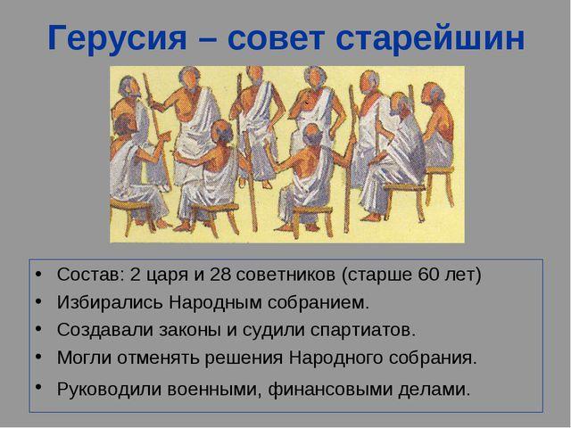 Герусия – совет старейшин Состав: 2 царя и 28 советников (старше 60 лет) Изби...