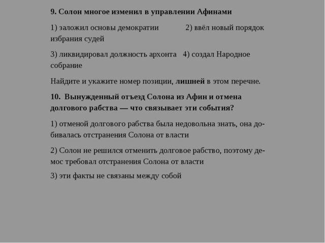 9. Солон многое изменил в управлении Афинами 1) заложил основы демократии 2)...