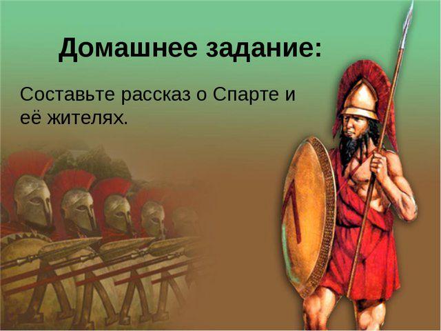 Домашнее задание: Составьте рассказ о Спарте и её жителях.