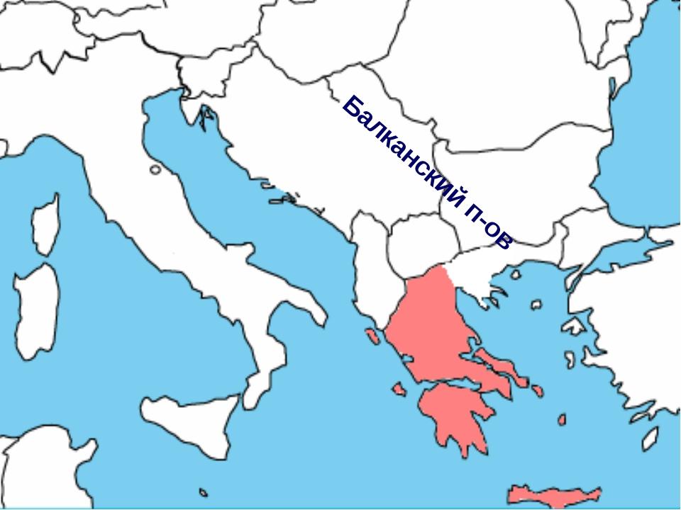 Балканский п-ов