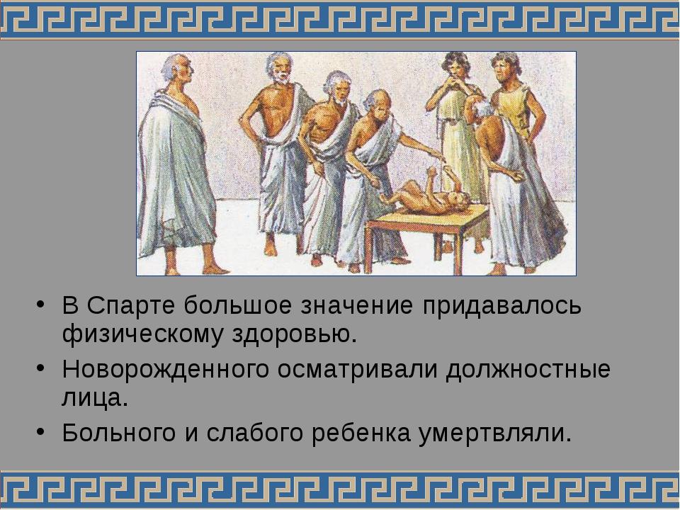 В Спарте большое значение придавалось физическому здоровью. Новорожденного ос...