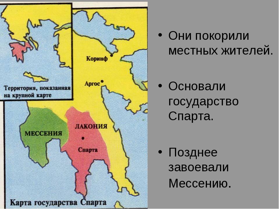 Они покорили местных жителей. Основали государство Спарта. Позднее завоевали...