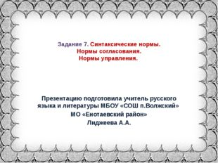 Задание 7. Синтаксические нормы. Нормы согласования. Нормы управления. Презе