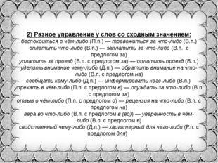 2) Разное управление у слов со сходным значением: беспокоиться о чём-либо(П
