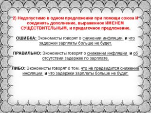 2) Недопустимо в одном предложении при помощи союза И соединять дополнение, в
