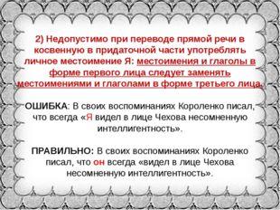 2) Недопустимо при переводе прямой речи в косвенную в придаточной части употр