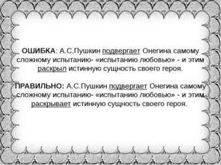 ОШИБКА: А.С.Пушкин подвергает Онегина самому сложному испытанию- «испытанию л