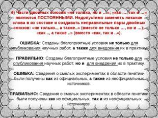 6) Части двойных союзов «не только, но и …»; «как …, так и …» являются ПОСТОЯ