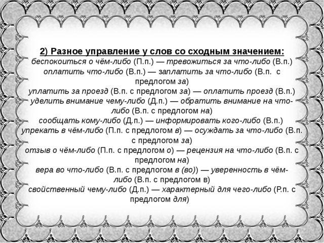 2) Разное управление у слов со сходным значением: беспокоиться о чём-либо(П...