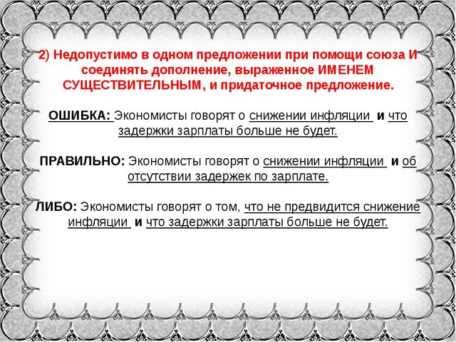 2) Недопустимо в одном предложении при помощи союза И соединять дополнение, в...