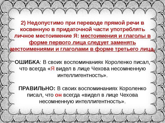 2) Недопустимо при переводе прямой речи в косвенную в придаточной части употр...