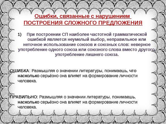 Ошибки, связанные с нарушением ПОСТРОЕНИЯ СЛОЖНОГО ПРЕДЛОЖЕНИЯ При построении...