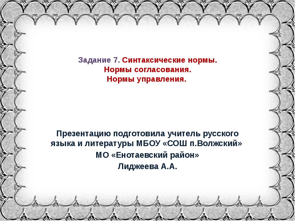 Задание 7. Синтаксические нормы. Нормы согласования. Нормы управления. Презе...