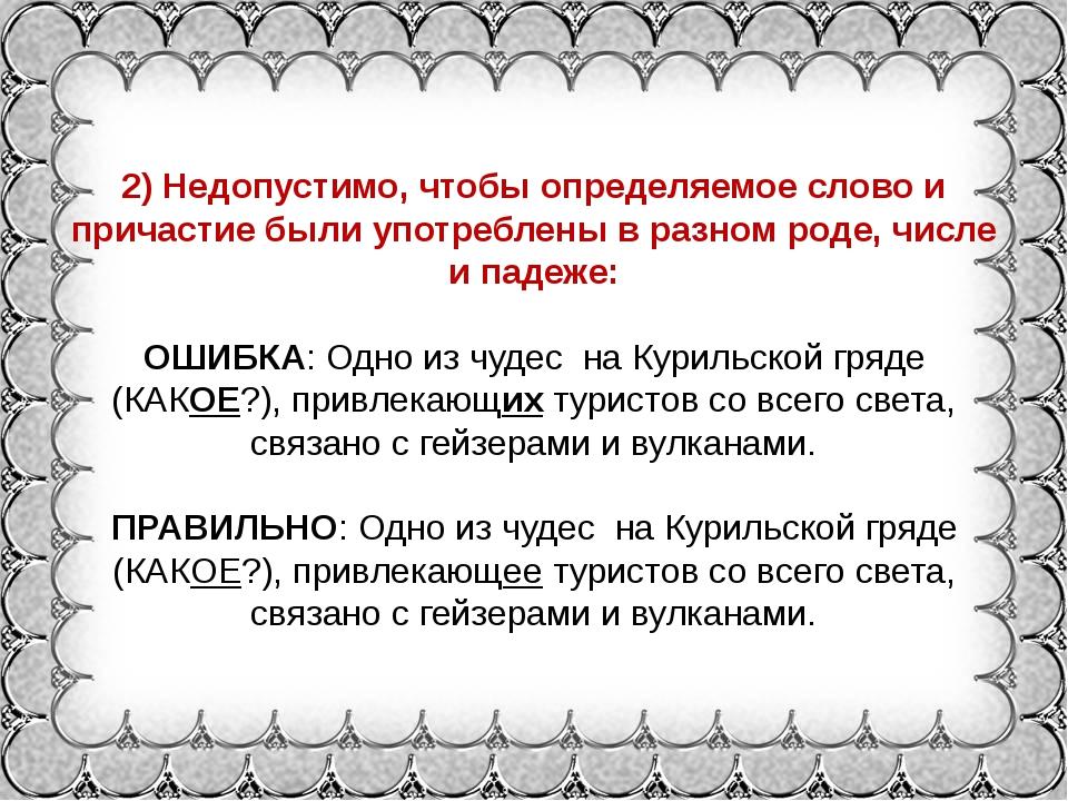 2) Недопустимо, чтобы определяемое слово и причастие были употреблены в разно...