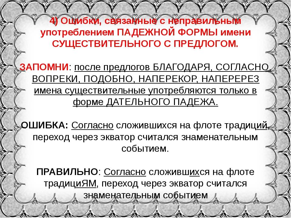4) Ошибки, связанные с неправильным употреблением ПАДЕЖНОЙ ФОРМЫ имени СУЩЕСТ...