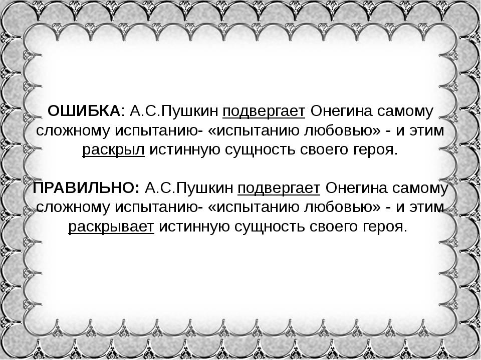 ОШИБКА: А.С.Пушкин подвергает Онегина самому сложному испытанию- «испытанию л...