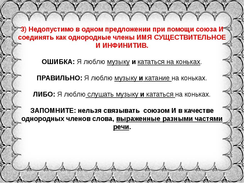 3) Недопустимо в одном предложении при помощи союза И соединять как однородны...