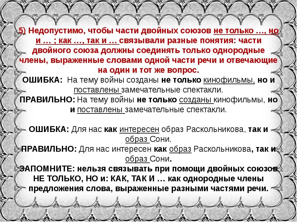 5) Недопустимо, чтобы части двойных союзов не только …, но и … ; как …, так и...