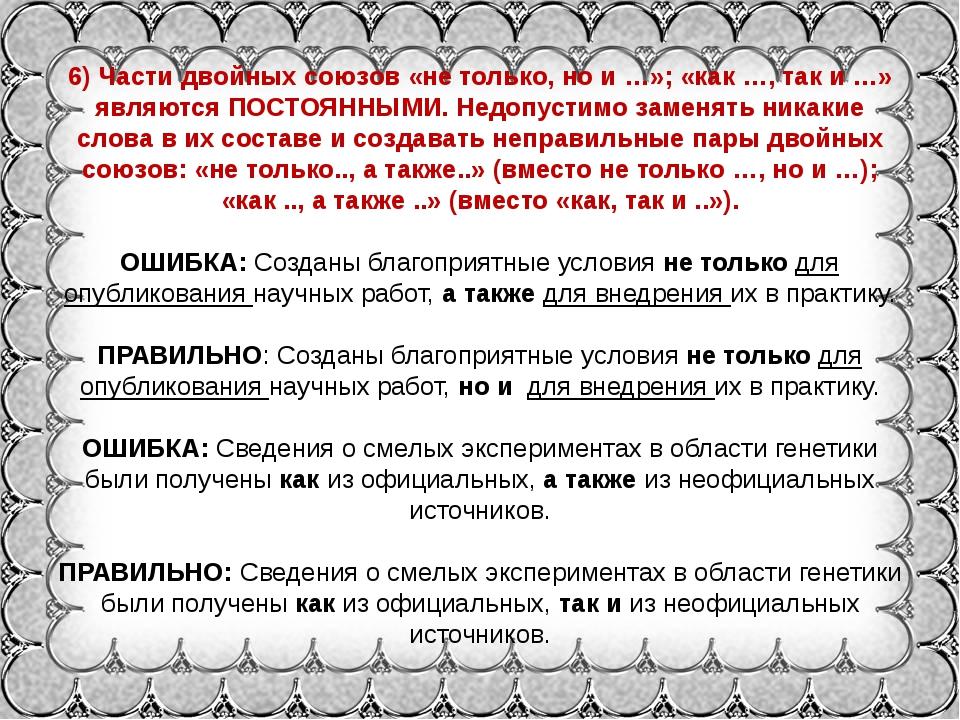 6) Части двойных союзов «не только, но и …»; «как …, так и …» являются ПОСТОЯ...