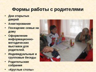 Формы работы с родителями Дни открытых дверей Анкетирование Посещение семьи н