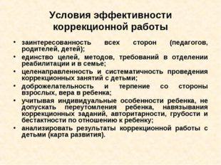 Условия эффективности коррекционной работы заинтересованность всех сторон (пе