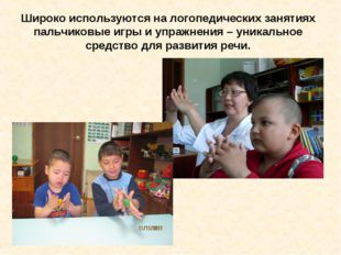 Широко используются на логопедических занятиях пальчиковые игры и упражнения
