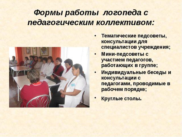 Формы работы логопеда с педагогическим коллективом: Тематические педсоветы,...