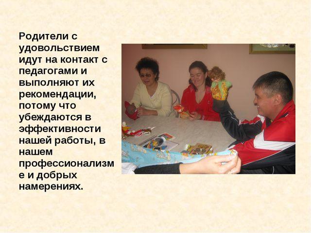Родители с удовольствием идут на контакт с педагогами и выполняют их рекомен...