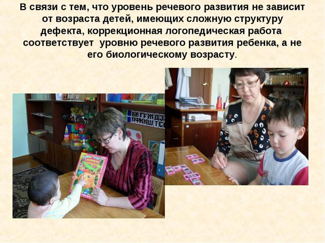 В связи с тем, что уровень речевого развития не зависит от возраста детей, им...