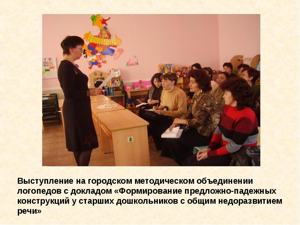Выступление на городском методическом объединении логопедов с докладом «Форм...