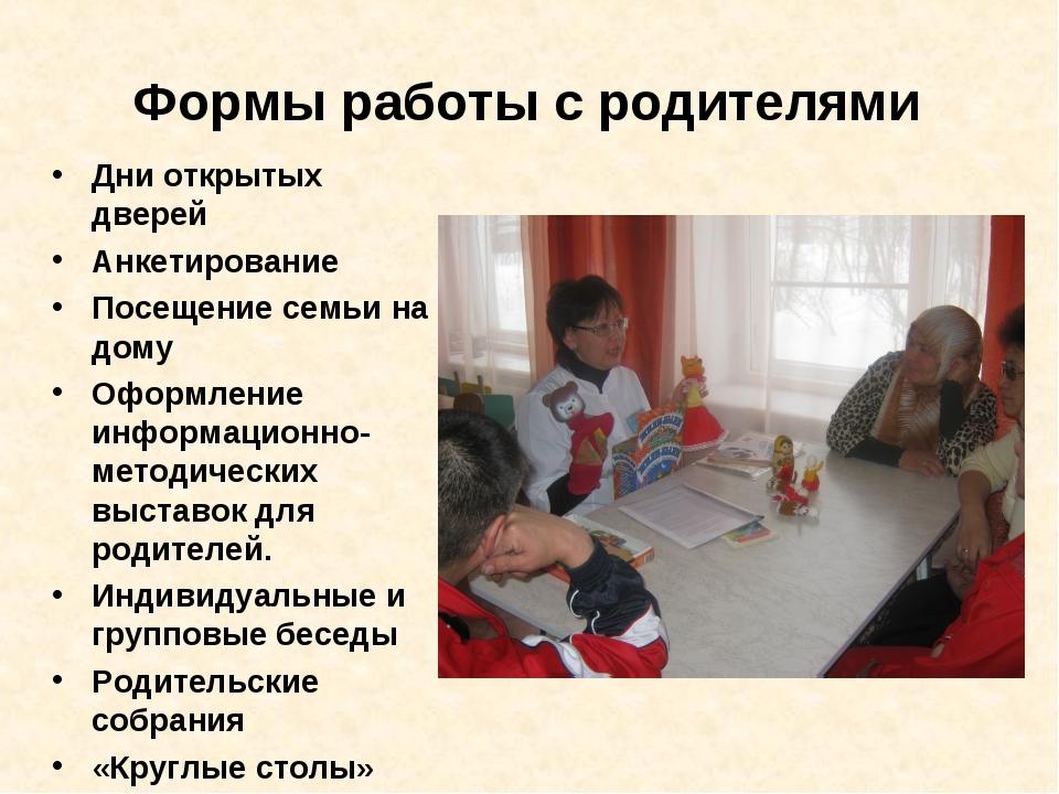 Формы работы с родителями Дни открытых дверей Анкетирование Посещение семьи н...