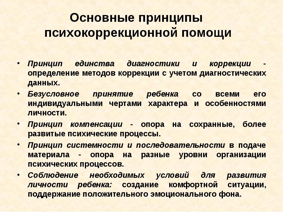 Основные принципы психокоррекционной помощи Принцип единства диагностики и ко...