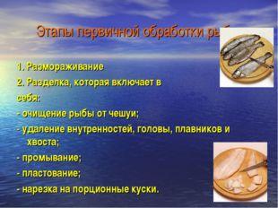 Этапы первичной обработки рыбы: 1. Размораживание 2. Разделка, которая включа