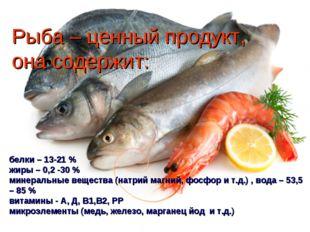 белки – 13-21 % жиры – 0,2 -30 % минеральные вещества (натрий магний, фосфор