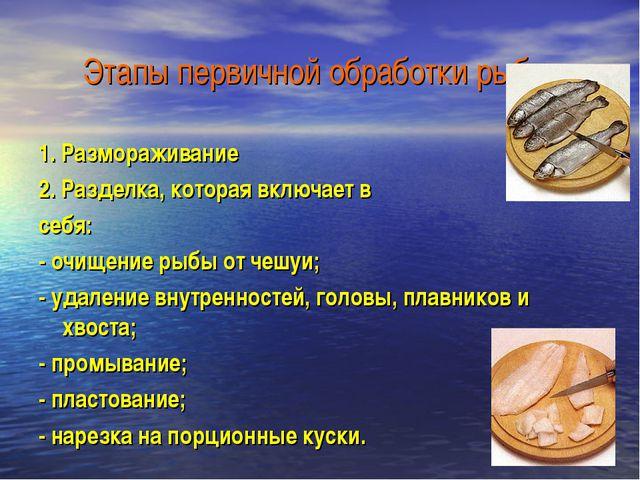 Этапы первичной обработки рыбы: 1. Размораживание 2. Разделка, которая включа...