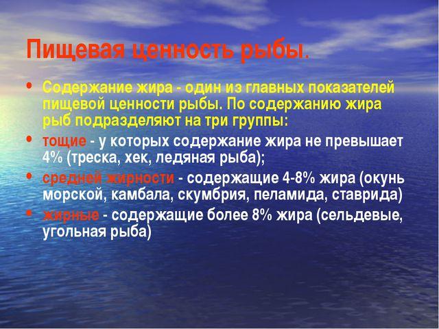 Пищевая ценность рыбы. Содержание жира - один из главных показателей пищевой...