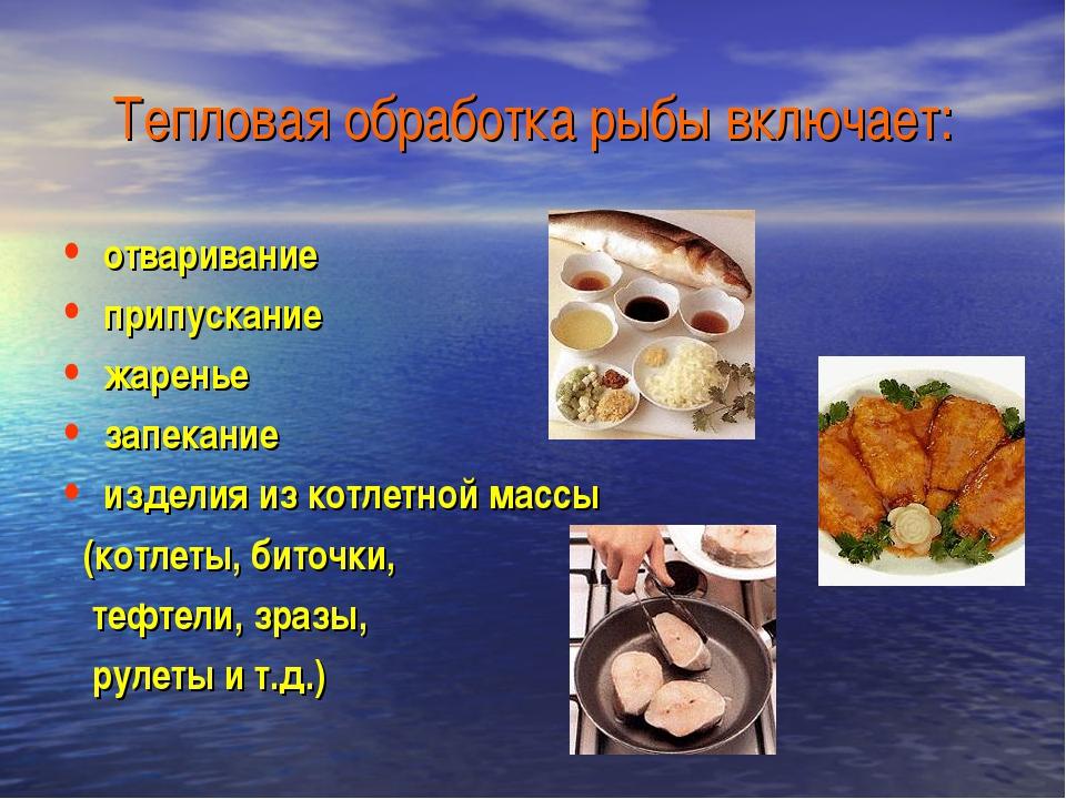 Тепловая обработка рыбы включает: отваривание припускание жаренье запекание и...