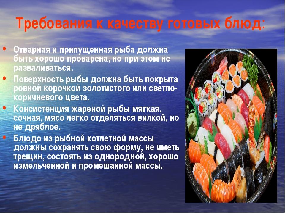 Требования к качеству готовых блюд: Отварная и припущенная рыба должна быть х...