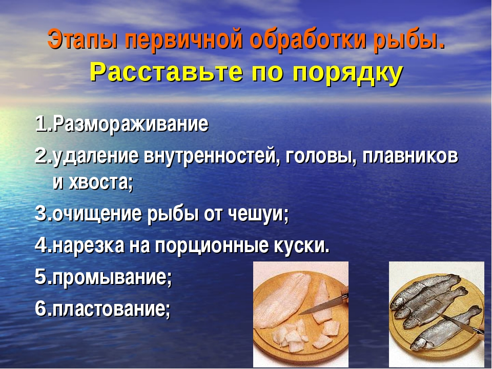 Этапы первичной обработки рыбы. Расставьте по порядку 1.Размораживание 2.удал...