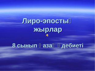 Лиро-эпостық жырлар 8 сынып қазақ әдебиеті