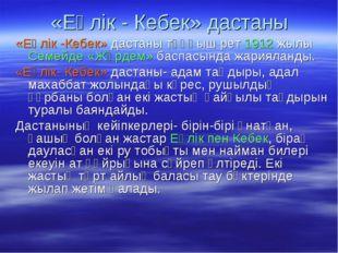 «Еңлік - Кебек» дастаны «Еңлік -Кебек» дастаны тұңғыш рет 1912 жылы Семейде «