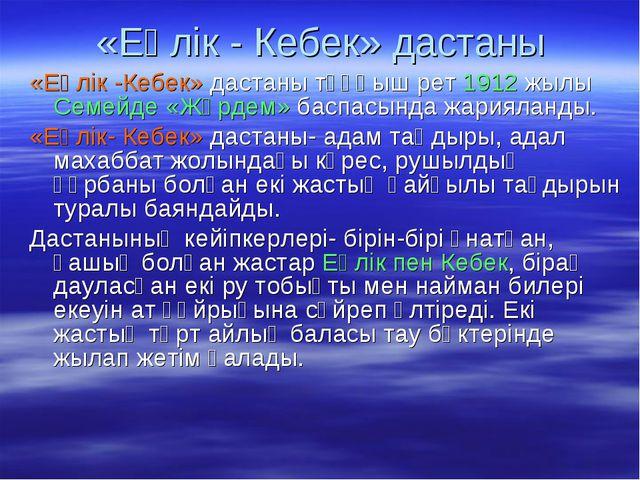 «Еңлік - Кебек» дастаны «Еңлік -Кебек» дастаны тұңғыш рет 1912 жылы Семейде «...